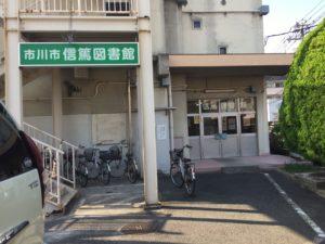 信篤図書館