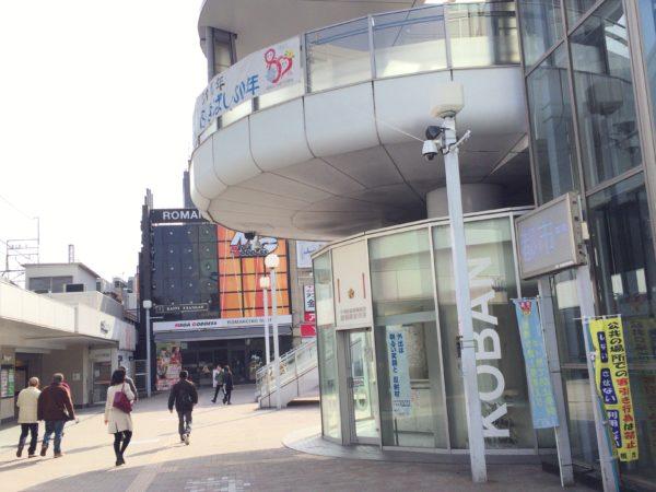 船橋駅前交番