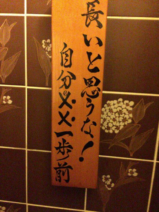 ほりき トイレ