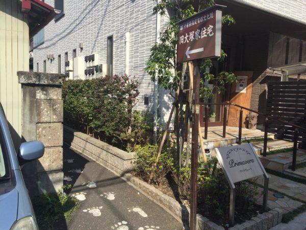 旧大塚家住宅