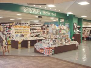 福屋書店 市川店