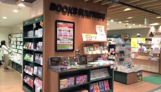 本八幡駅周辺の本屋5店まとめ!大きい順に紹介!