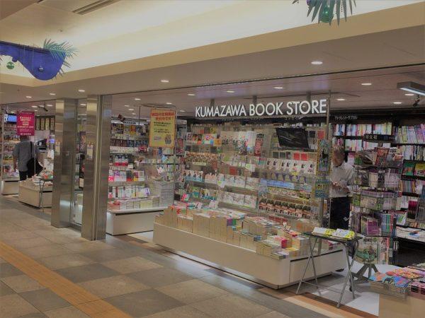 くまざわ書店 シャポー本八幡店