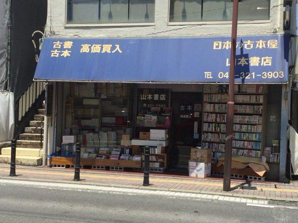 山本書店 本八幡