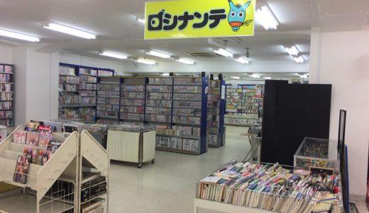 本八幡駅周辺の古本屋3店まとめ!本・漫画買取も可!立ち読みは出来る?