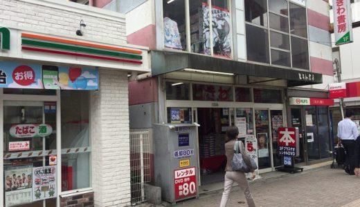 船橋駅周辺の本屋4店まとめ!大きい順に紹介!