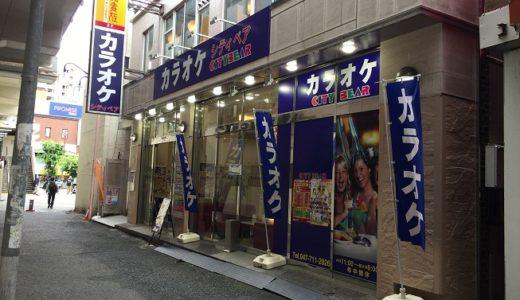 本八幡にあるカラオケ5店を料金が安い順に紹介!【各店クーポン付】