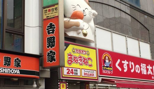 市川にあるカラオケ3店を料金が安い順に紹介!【各店クーポン付】