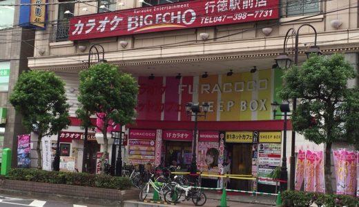 行徳にあるカラオケ3店を料金が安い順に紹介!【各店クーポン付】