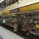 山下書店 行徳店