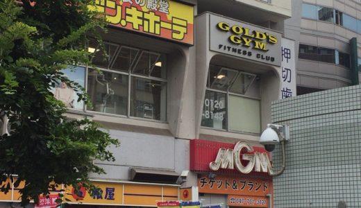 行徳のスポーツジム・パーソナルジム5店を徹底比較!安いのは?