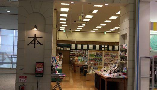 津田沼駅周辺の本屋9店まとめ!大きい順に紹介!