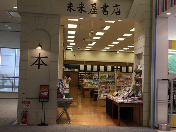 未来屋書店 津田沼店