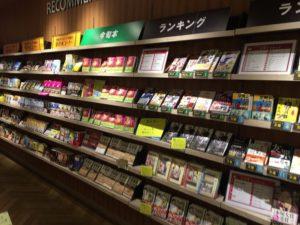 TSUTAYA 津田沼店