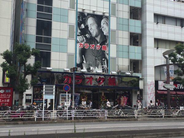 津田沼 カラオケ