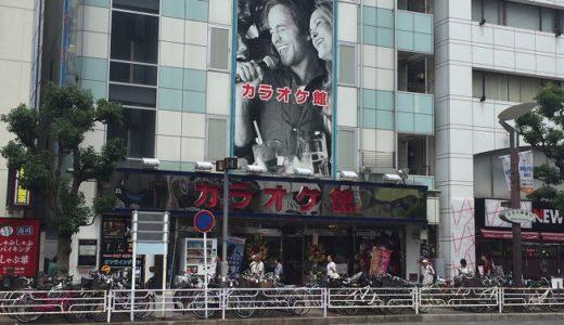 津田沼にあるカラオケ6店を料金が安い順に紹介!【各店クーポン付】