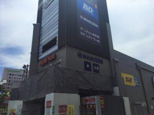 丸善 津田沼店