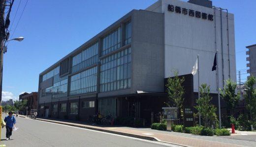 『船橋市西図書館』は最高に居心地が良い!自習室しやすい!Wi-Fi電源あるよ!