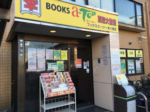 ブックスエーツー 本八幡店