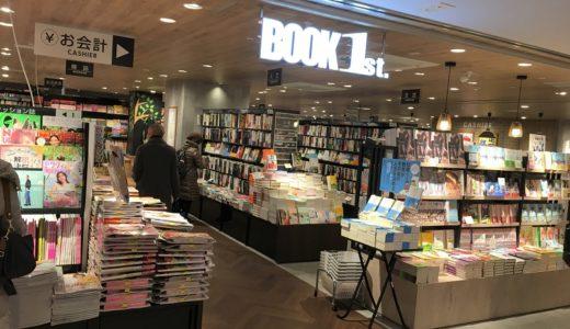 市川駅周辺の本屋5店まとめ!大きい順に紹介!
