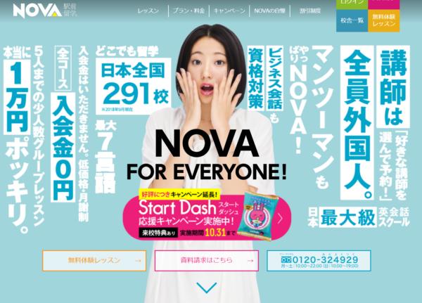 NOVA 本八幡校
