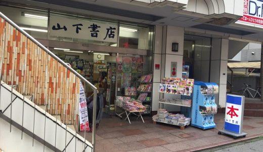 南行徳駅周辺の本屋2店まとめ!最近南行徳の本屋潰れすぎじゃない?