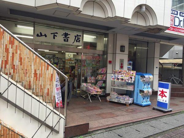 山下書店 南行徳店
