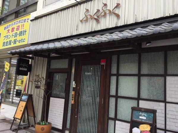 四季旬菜 ふくふく 外観