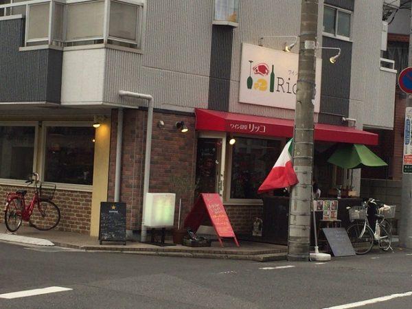 東京 肉 イタリアン Ricco 外観