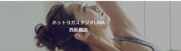 ホットヨガスタジオLAVA 西船橋店