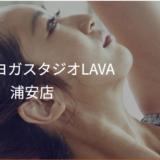 LAVA 浦安店