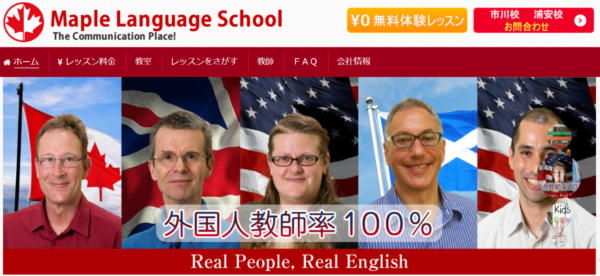 Maple Language School 浦安校