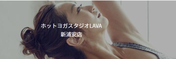ホットヨガスタジオLAVA 新浦安店