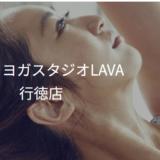 ホットヨガスタジオLAVA 行徳店