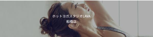 LAVA 船橋店