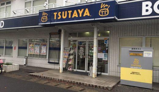 浦安駅周辺の本屋・古本屋5店まとめ!大きい順に紹介!
