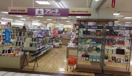 新浦安駅周辺の本屋・古本屋3店まとめ!大きい順に紹介!
