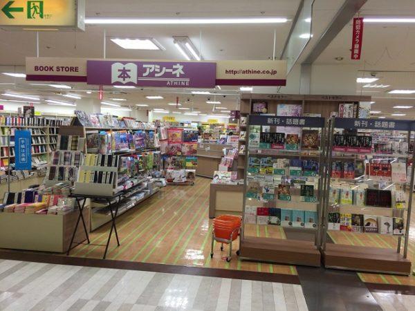アシーネ 新浦安店