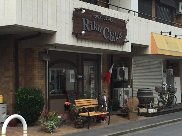 Riku Chika 外観