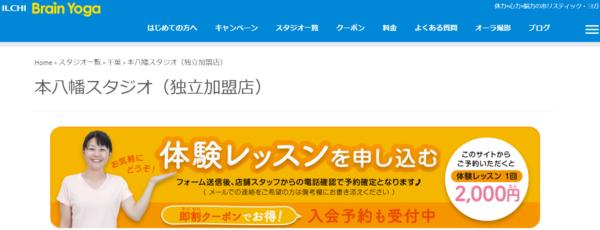 イルチブレインヨガ 本八幡スタジオ
