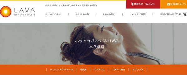 ホットヨガスタジオLAVA 本八幡店
