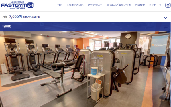 FASTGYM24 行徳店