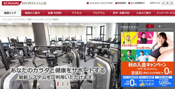 コナミスポーツクラブ 西船橋店