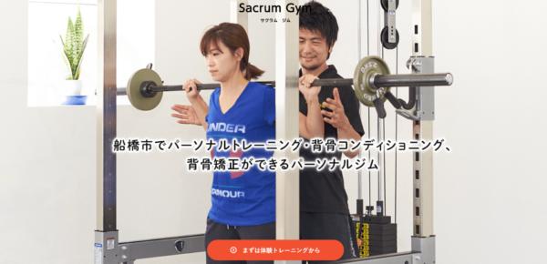 Sacrum Gym