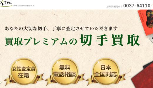 浦安駅周辺の切手買取3店を徹底比較!おすすめは?どこが高価買取してくれる?
