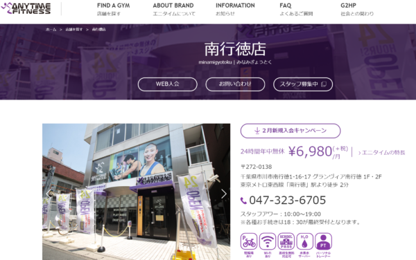 ANYTIME FITNESS 南行徳店