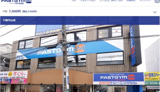 下総中山のスポーツジム・パーソナルジム4店を徹底比較!安いのは?