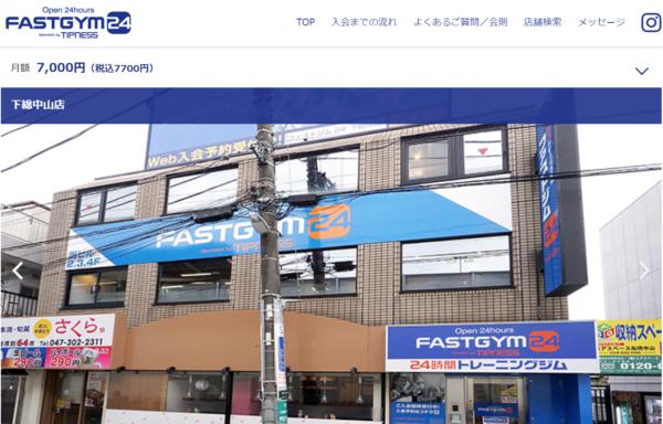 FASTGYM24 下総中山店