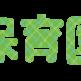 【2018年度版】市川市の保育園の入り方・申請方法は?