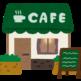 西船橋でWiFi・電源(コンセント)が使えるカフェまとめ【随時更新】